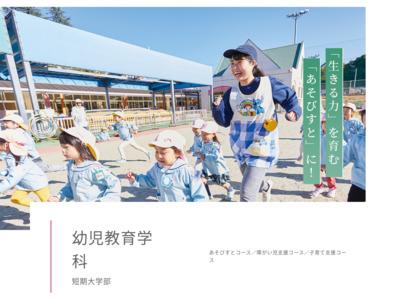 http://www.chubu-gu.ac.jp/college/earlychild/index.html