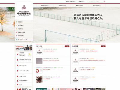 http://www.chuetsu-h.ed.jp/