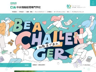 http://www.chuo.ac.jp/cia/
