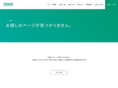 http://www.chuo.ac.jp/cit/