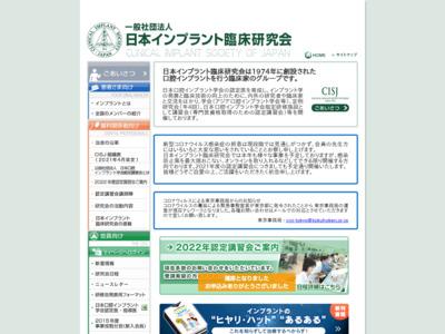 日本インプラント臨床研究会