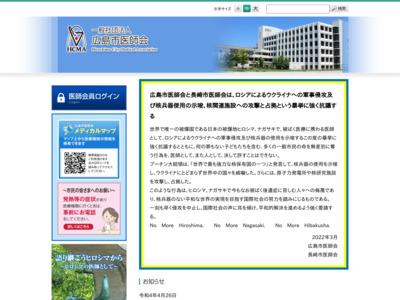 広島市医師会