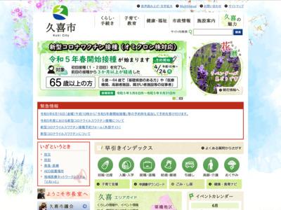 久喜市ホームページ