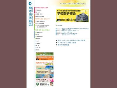 熊本市医師会の医療機関情報