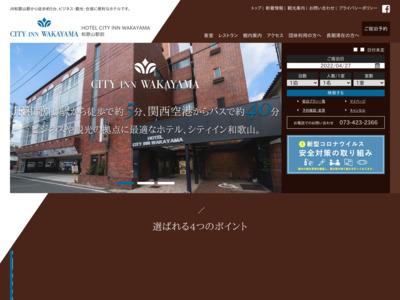 シティ inn WAKAYAMA(和歌山)