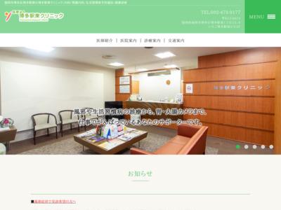 博多駅東クリニック(福岡市博多区)