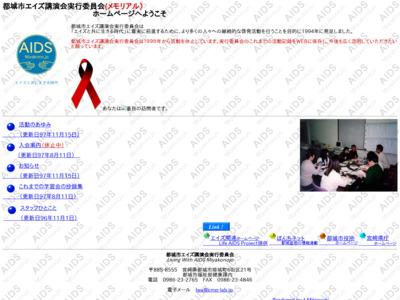 都城市エイズ講演会実行委員会