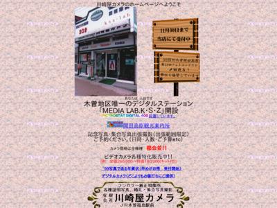 http://www.cnet-kiso.ne.jp/k/ksz-lab/