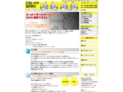 大阪のSEO対策・ホームページ制作はコルスパン
