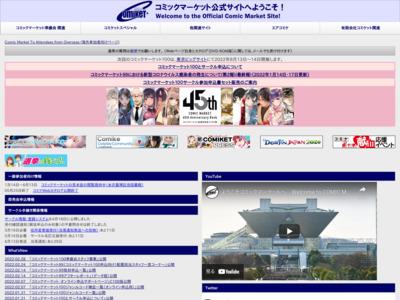 http://www.comiket.co.jp/