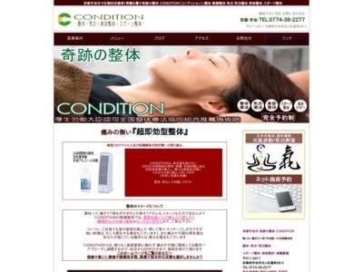 CONDITION(宇治市)