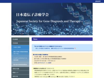 日本遺伝子診療学会