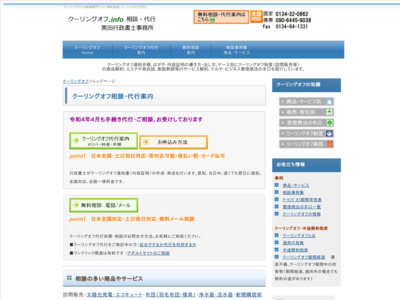 http://www.coolingoff-kuroda.com/