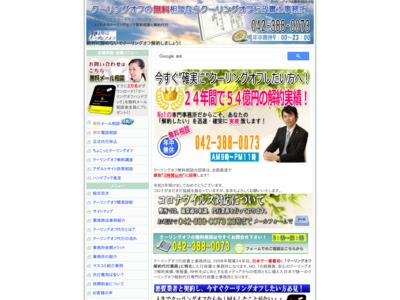 http://www.coolingoff.jp/