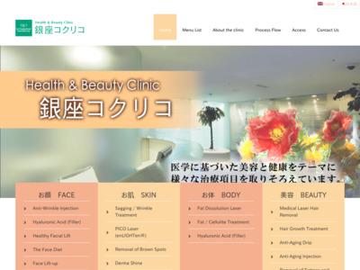 銀座コクリコ美容外科(中央区)