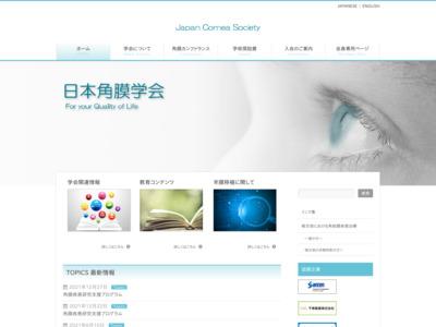 日本角膜学会