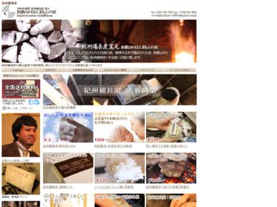 和歌山のほんまもんの炭