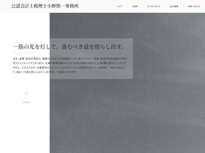 病院経営・医療経営をサポートする公認会計士小野慎一事務所