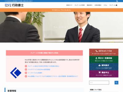http://www.crear-ac.co.jp/gyousei/