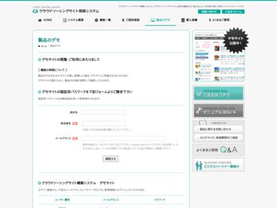 クラウドソーシングサイト構築システム::ウェブスクウェア