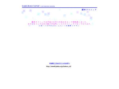 櫻井クリニック(大分市)