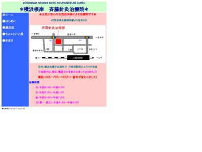 斉藤針灸治療院(横浜市磯子区)