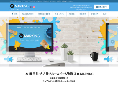 愛知県春日井市・名古屋市でHP制作はD-Marking Design