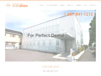 聖哲会 シンタニ歯科医院(高松市)