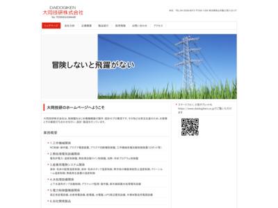 電気設備の大同技研株式会社 本社:狭山市