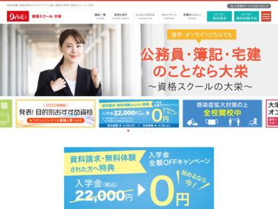 http://www.daiei-ed.co.jp/