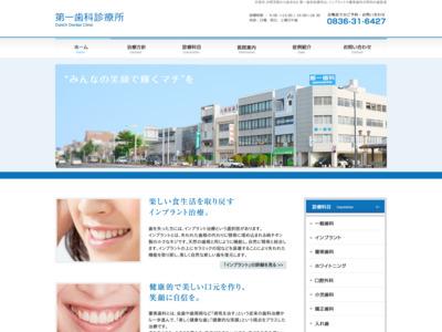 第一歯科博多クリニック(福岡市博多区)