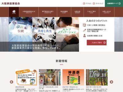 大阪家庭薬協会