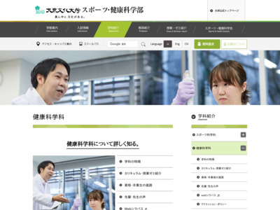 http://www.daito.ac.jp/education/sports_health_science/department/health/index.html