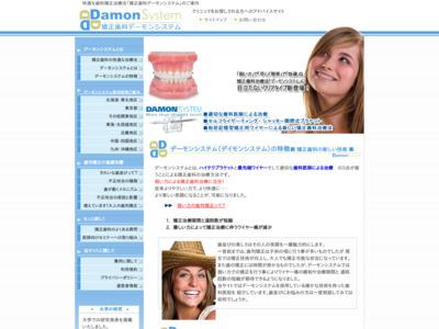 矯正歯科デーモンシステム