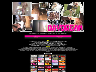 覗撮DVD専門 DAYDREAM