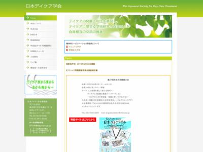 日本デイケア学会