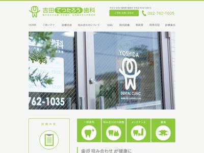 よしだ歯科医院(福岡市博多区)