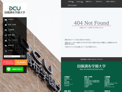 http://www.dcu.ac.jp/depart/kodomo01.html