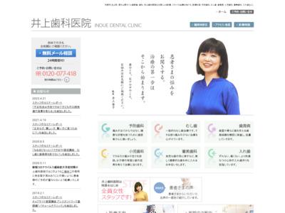 和泉市の歯科医院 審美歯科/予防歯科の歯医者 井上歯科医院