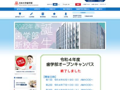 http://www.dent.nihon-u.ac.jp/homej.html