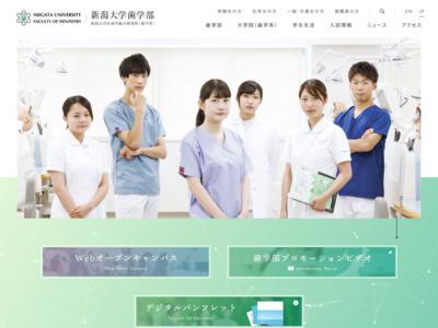 http://www.dent.niigata-u.ac.jp/