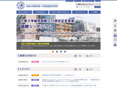 http://www.dent.osaka-u.ac.jp/