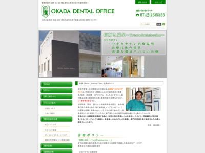 おかだ歯科医院(奈良市)