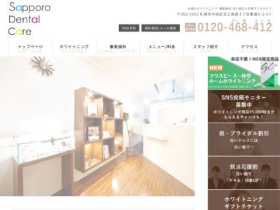 札幌デンタルケアクリニック