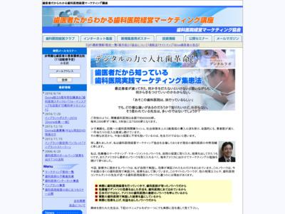 歯科医院経営マーケティング協会