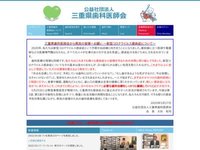 三重県歯科医師会の医療機関情報
