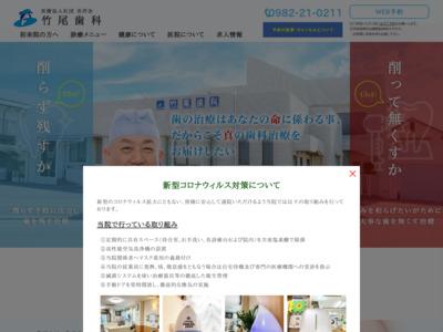 竹尾歯科医院(延岡市)