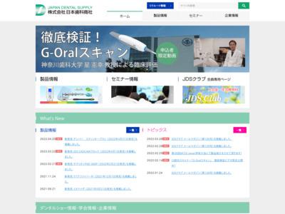 日本歯科商社