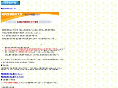 http://www.dfu.ac.jp/