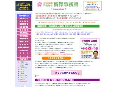 行政書士廣澤事務所・長野市